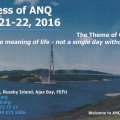 2016.3.21~出席 ANQ Board meeting